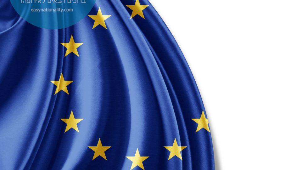 איך לקבל אזרחות אירופאית